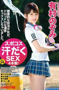 ABP-712 Spokos Sweaty SEX 4 Production! Athletic Society System Arimura Nozomi Act.14 Sportswear Fetishism Rich Intense Sex