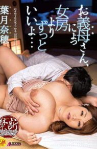 SPRD-947 SPRD-947 Your Mother-in-law's I Much Better Than Nyo' Wife … Naho Hazuki