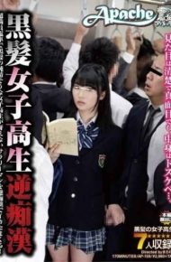 AP-159 Spree Capitalize In Reverse Pervert The Salarymen School Girls Naive-looking Black Hair Dull Black Hair School Girls Reverse Molester Overcrowded Train!
