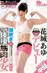 MIST-065 Squirting Gymnastics Muscle Girl Hanashiro Ayu Debut