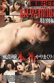 SRED-004 SRED-004 Hypnotic RED Limit Hypnotic Special Edition Mandarin Girl Doing Real Spirit