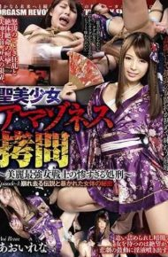 DBER-015 St. Bishoujo Amazones Torture Miserable Execution Of Beautiful Strongest Warrior Episode-1 The Secret Of The Crushed Legend And Revealed Female Body Aoi Nagare