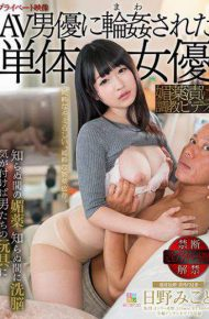 KMHR-014 Standalone Actress Raped By Av Actress Aphrodisiac Pickled Breaking Training Video Hino Mikoto
