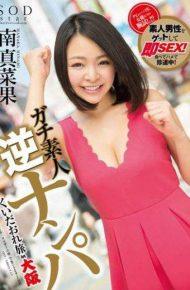 STAR-734 STAR-734 Minami Manaka Amateur Reverse Nampa