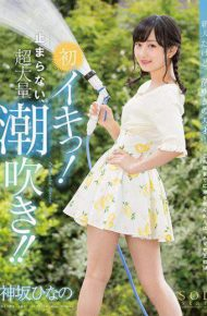 STAR-801 STAR-801 Hinako Kamisaka's First Lucky!Do Not Stop Super Large Squirt! It Is!