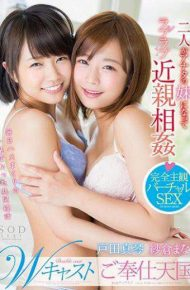 STAR-842 STAR-842 Makoto Sakura Masako Toda W Cast Two People Become Your Sister 's Love Love Incest Service Honor