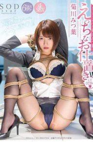 STAR-845 STAR-845 Please Be Serious Punishment On Mizubaru Kikukawa With Lethargy At Doshi 6 Cosplay 4SEX
