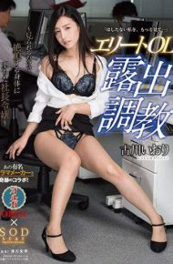 STAR-849 STAR-849 Furukawa Iori Elite OL Exposure Training President's Younger Daughter Who Fell Into A Body That Cums Just By Being Seen