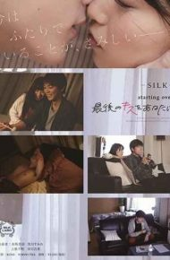 SILK-111 Starting Over Last Kiss To You