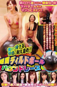 HJMO-358 Stay Resistant To Pleasure Inserted All The Way! It Is!ultra Hard Dildo Ball Bound Race