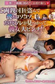 IENE-137 Stay With Your Parents First Trip Of His