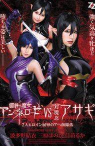 AVOP-357 Steel Witch Annelose Vs Vs. Oshinobi Asagi 2 Great Heroine Humiliation Aha Face Collapse Hatano Yui Mihara Honaka Kanae Muka