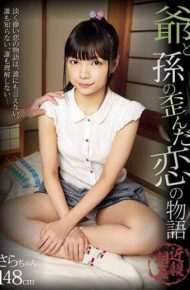 SHIC-044 Story Further Chan Of Love Distorted Grandfather And Grandson