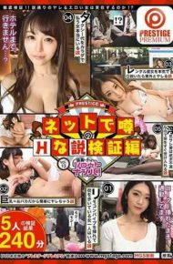 MGT-031 Street Corner Shoots Nanpa!vol.13 H-theory Verification Of Rumors On The Net