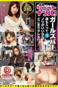 MGT-037 Street Corner Shoots Nanpa!vol.18 Girls Bar Edition