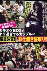 HJMO-228 Strict Attention To The Couple Have A Karaoke Overkill Box!punishment From Netori! !
