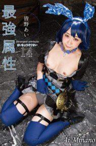 CPDE-014 Strongest Attribute 14 Ai Minano