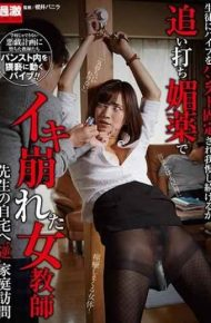 NHDTB-077 Students Keep Pantyhose Vibs But Continue To Endure But A Cold-hearted Aphrodisis Female Teacher's Home To 'home' Visit