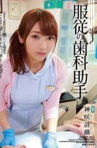 SHKD-817 Submission Dental Assistant Kanze Saki Sorrow