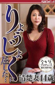 NSPS-456 Succumbed To Insult Neat Wife 44-year-old Rie Nishina