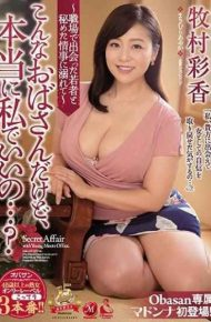 OBA-379 Such An Aunt Is It Really Okay With Me … Drowning In A Secret Affair With Young People I Met At Work Ayaka Makimura