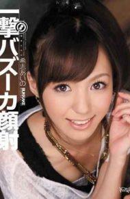 IPTD-849 Sudden Death! Aino Kishi Bazooka Blow Facials