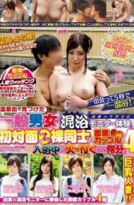 SDMU-153 Suddenly Naked With Each Other In General Men And Women As Soon Is Met mixed Bathing Monitor Experience First Meeting That Was Found In The Spa Town!Many Minutes Until The Instant A Couple Of Fire Stick While Bathing 4 Each Other Married Each Other SP! !