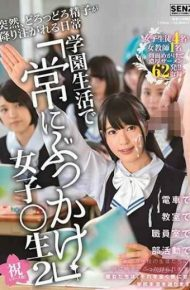 "SDDE-569 Suddenly Sperm Gets Rushed Down Everyday School Life ""Always Bukkake"" Women's Student 2"