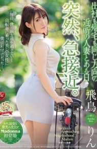 JUY-718 Suddenly Suddenly A Sudden Approach With A Neighboring Married Woman In The Same Direction Both In The Office And Home. Asuka Rin