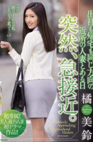 JUY-177 Suddenly Suddenly A Sudden Approach With A Neighboring Married Woman In The Same Direction Both In The Office And Home. Tachibana-bell