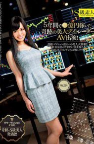 SUPA-121 SUPA-121 Beauty Of Miracle Earned Billion Yen Over Five Years Day Trader AV Appearance! Yui's