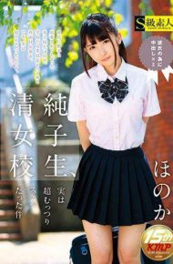 SUPA-211 SUPA-211 Kiyosumi Female College Student Actually Mr. Honoka Who Was Super Sluggish
