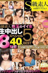 SUPA-263 SUPA-263 S Class Amateur Gems' Superb Vaginal Cum Shot BEST 8 Hours 40 People Special 5! !
