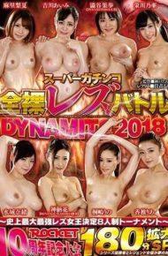 RCTD-111 Super Gashinko Nude Breathless Battle Dynamite 2018