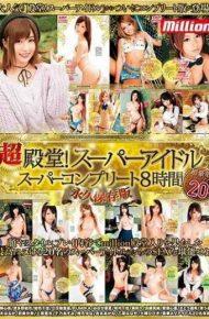 MKMP-222 Super Hall Of Fame!super Idol Super Complete 8 Hours 20 People Permanent Preservation Version