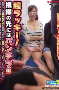 GDHH-015 Super Lucky!skirt In The Line Of Sight Of The Former!over There When I Too Futzing The Erection Ji Too Stimulating Also Will Match Masturbation Each Other Eyes Look At The State Of Me