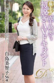 JUTA-075 Superb! ! Age Fifty Wife&#39s First Off AV Document Michiko Shiratori