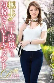 JUTA-090 Superb! !akira Aoyama First Off The Sanji-no-oshima Av Document