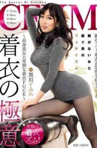 AVSA-083 Supreme Kurokawa Violet Of CFNM Clothing
