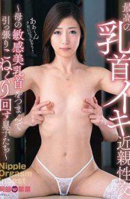 VENU-770 Supreme Nipple Iki Close Relatives Mother&#39s Sensitive Beautiful Beauty Sons Picking And Pulling A Nipple Sons Aki Satori