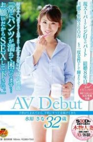 SDNM-021 Suwon 32-year-old Sana Avdebut Children From Birth Has Devoted Everything To Children
