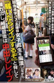"""SVDVD-546 SVDVD-546 Rural School Bus While Groping The Young Lady School Girls Tsuredashi Threatening """"'ll Rape Once Clamoring"""" After All Last Cum Rape"""