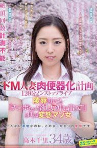 SVDVD-605 SVDVD-605 Do M M Wife Meat Urinalization Plan 120 Minutes Non Stop Stop Even If It Is Insulted I Want More!Turn It Inside! A Crazy Masochist Woman Shouting Tsukisagi Chisato