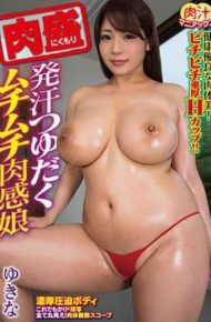 NIKM-004 Sweating Tsukui Mukimuchi Flesh Sensation Daughter Yukina