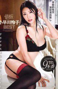 TOMN-091 Sweaty Passion Sexual Intercourse Of Iron Plate Complete Reiko Kobayakawa Best Glamorous Beauty
