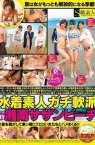 SUPA-212 Swimwear Amateur Gangchi Fist In Shonan Southern Beach