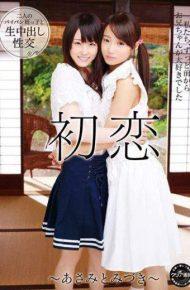 T28-385 T28-385 Tsuchiya Asami Inoue Mizuki First Love MKV
