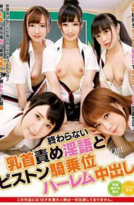 T-28519 T28-519 Endless Nipple Torture Rummage And Piston Cowgirl Harem Creampie Creampie