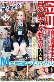 HONB-018 Tachikawa Grew Up Ome Born
