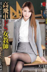 HBAD-368 Takahiro Do S Woman Teacher Traped And Fucked In Front Of Students Tough Played Naked And Sperm Covered With Humiliation Misuki Koi